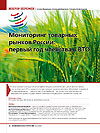 Monitoring Commodity Markets in Russia: the First Year of WTO Membership