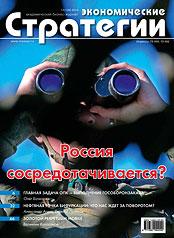 Номер 10. Россия сосредотачивается?