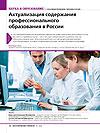 Актуализация содержания профессионального образования в России