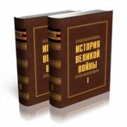 Юбилейное дополненное издание «ИСТОРИЯ ВЕЛИКОЙ ВОЙНЫ. 1941–1945»