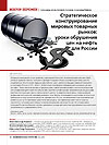 Strategic Designing of World Commodity Markets: Lessons of Oil Prices Collapse for Russia