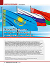 Eurasian Union: on the Way Towards Competitiveness