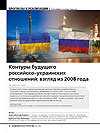 Contours of the Future of Russian-Ukrainian Relations: a View From 2008