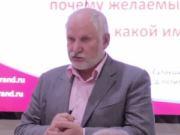 Выступление С.С. Сулакшина на тему «Национальной идеи как вектора развития»