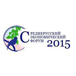 В Курске состоялся IV Cреднерусский экономический форум