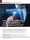 To a Question of the Principles of Sanctions War of the West Against Russia