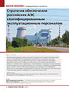Strategy for Providing Russian NPP With Qualified Operating Personnel