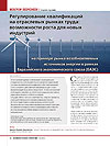Regulating Qualifications at Sectoral Labor Markets: Growth Opportunities for New Industries (by the Example of Renewable Energy Market in the Framework of Eurasian Economic Union)