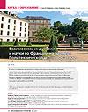 Взаимосвязь индустрии и науки во Франции на примере Политехнической школы Франции