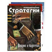 Вышел новый номер журнала «Экономические стратегии». Тема номера: «Вопрос о таргетах»