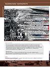 Интерпретации вооруженного конфликта в Чечне в западной историографии