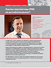 What are the IPMS Prospects in the Russian Market?