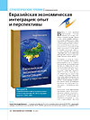 Eurasian Economic Integration: Experience and Prospects