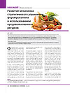 Developing Mechanism of Strategic Management of the Food Resources Formation and Use