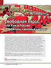 """Free Cash or How """"Life on the Loan"""" has Failed in Russia"""