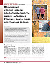 Повышение крайне низкой продолжительности жизни населения России — важнейшая неотложная задача