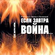 Вышeл аналитический доклад клуба Аналитика «Если завтра война»