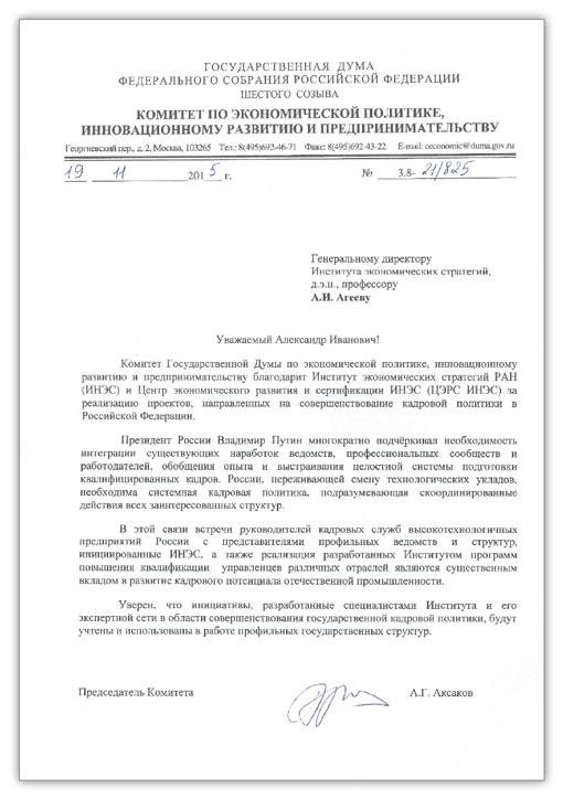Комитет по экономической политике, инновационному развитию и предпринимательству