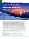 Methodical Recommendations on Taking into Account the Factors Influence on Achieving Goals and Objectives of the Northern Territories Social and Economic Policy