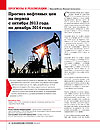 Oil Prices Forecast for the Period From October 2013 to December 2014