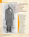 Pyotr Stolypin — Realized and Missed Opportunities in Reforming Russia
