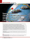 Trans-Pacific Partnership: a Challenge for the World Economy or the Integration Evolution During Transition to Multipolarity