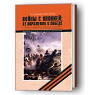 Вышла книга «Войны с Японией: от поражения к победе»