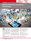 Information Technologies and Innovation