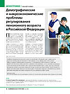 Demographic and Macro-Economic Problems of Retirement Age Regulation in the Russian Federation