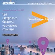 бизнес, цифровые технологии, исследование, цифровой бизнес
