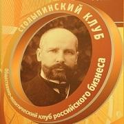 Агеев А.И. принял участие в заседании Столыпинского клуба