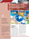 Methodological Basis for Enhancing Strategy of Innovative Development of Russia