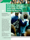 General Trends and Topical Issues of Moscow Demographic Development