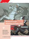 Война и миръ: политэкономия-2015