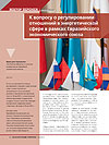 On the Issue of Regulating Relations in the Energy Sector Within the Framework of the Eurasian Economic Union