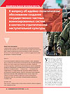 On the Issue of Ideological and Political Justification of Creating Public-Private Paramilitary Systems in the Context of Strategic Offensive Culture