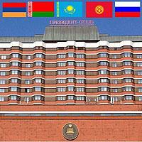 Международный специальный профессиональный форум «Новая финансовая среда ЕАЭС»