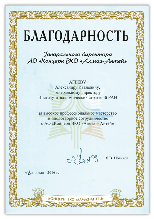 АО «Концерн ВКО «Алмаз-Антей»
