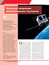 Global Trends in the Development of Small Satellites