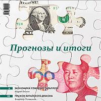 Вышел новый номер журнала «Экономические стратегии». Тема номера: «Прогнозы и итоги»