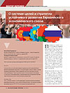 On the System of Goals and Strategy for Sustainable Development of the Eurasian Economic Union
