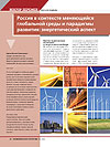 Russia in the Context of Changing Global Environment and Development Paradigm: the Energy Aspect
