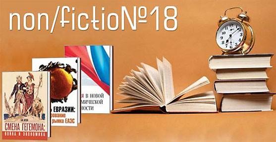 Институт экономических стратегий приглашает на книжную ярмарку non/fictio№18