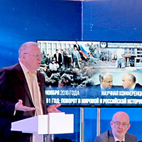 Научная конференция  «1991 год: поворот в мировой и российской истории»