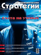 Вышел новый номер журнала «Экономические стратегии». Тема номера: «Охота на ученых»