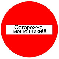 Осторожно: CПАМ-мошенничество