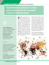 Problematic Elements and Points of Growth in the Russian System of Science and Education