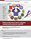 Macroeconomic Assessment of the CIS Countries Economic Development Trends