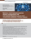 """The Problem of Strategizing Scientific Research Development in the Russian Federation in View of Requirements of the Federal Law № 172-FZ """"On Strategic Planning in the Russian Federation"""""""