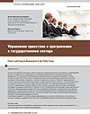 Project and Program Management in the Public Sector